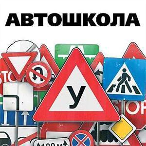 Автошколы Терека