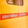 Аварийные службы в Тереке
