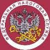 Налоговые инспекции, службы в Тереке