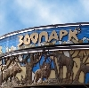 Зоопарки в Тереке
