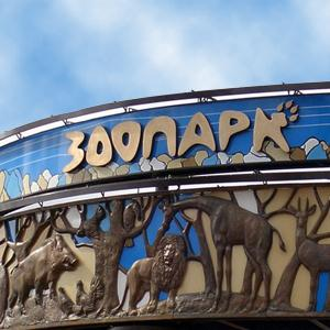 Зоопарки Терека